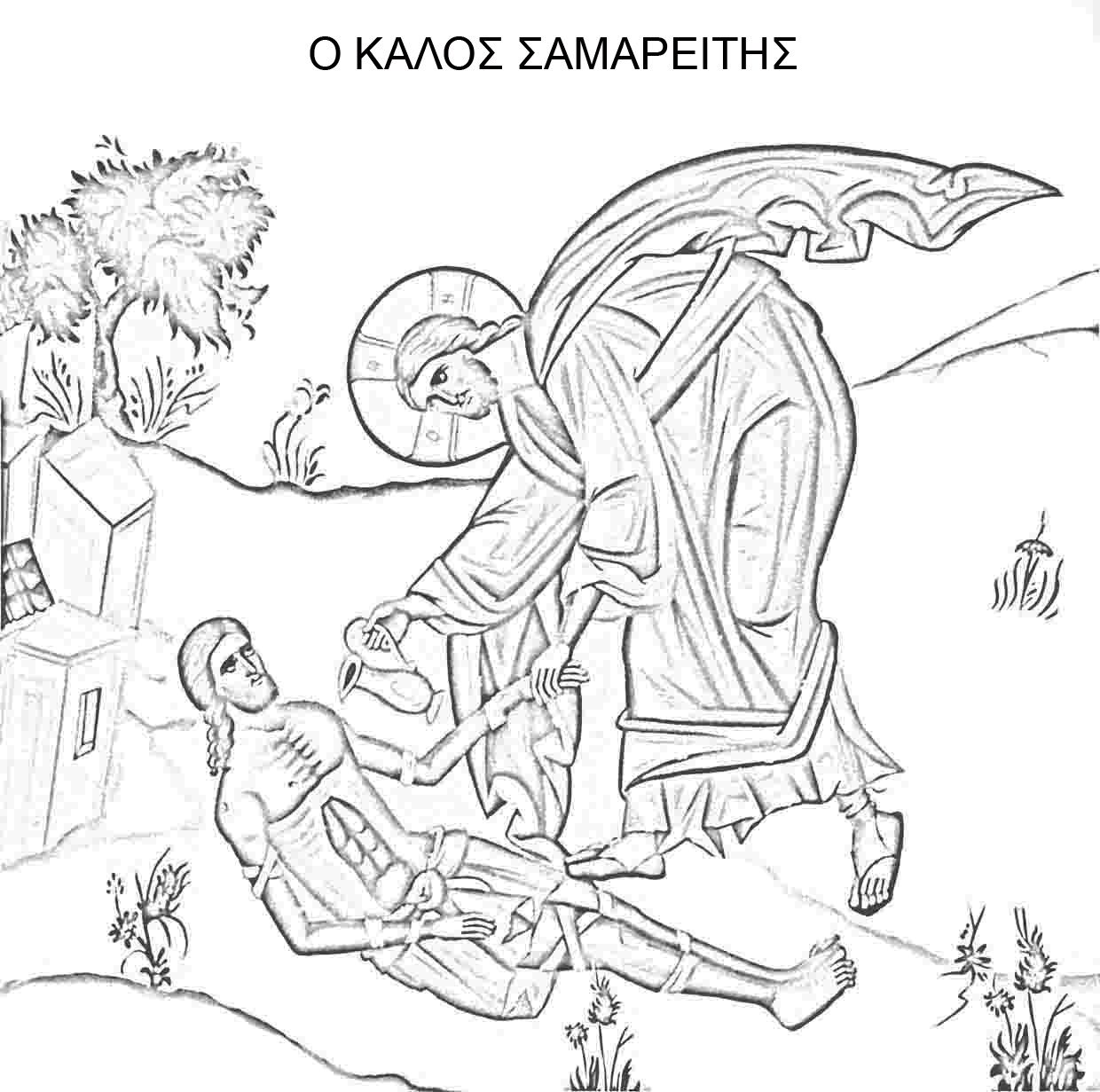 Colouring pages for epiphany - Samarineanul Milostiv Orthodox Iconscoloring