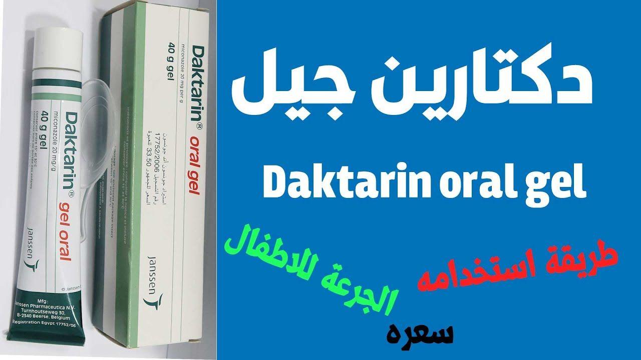 كل شيء عن دكتارين جيل Daktarin Oral Gel لعلاج فطريات الفم عند الاطفال و Parenting Hacks Parenting Tips