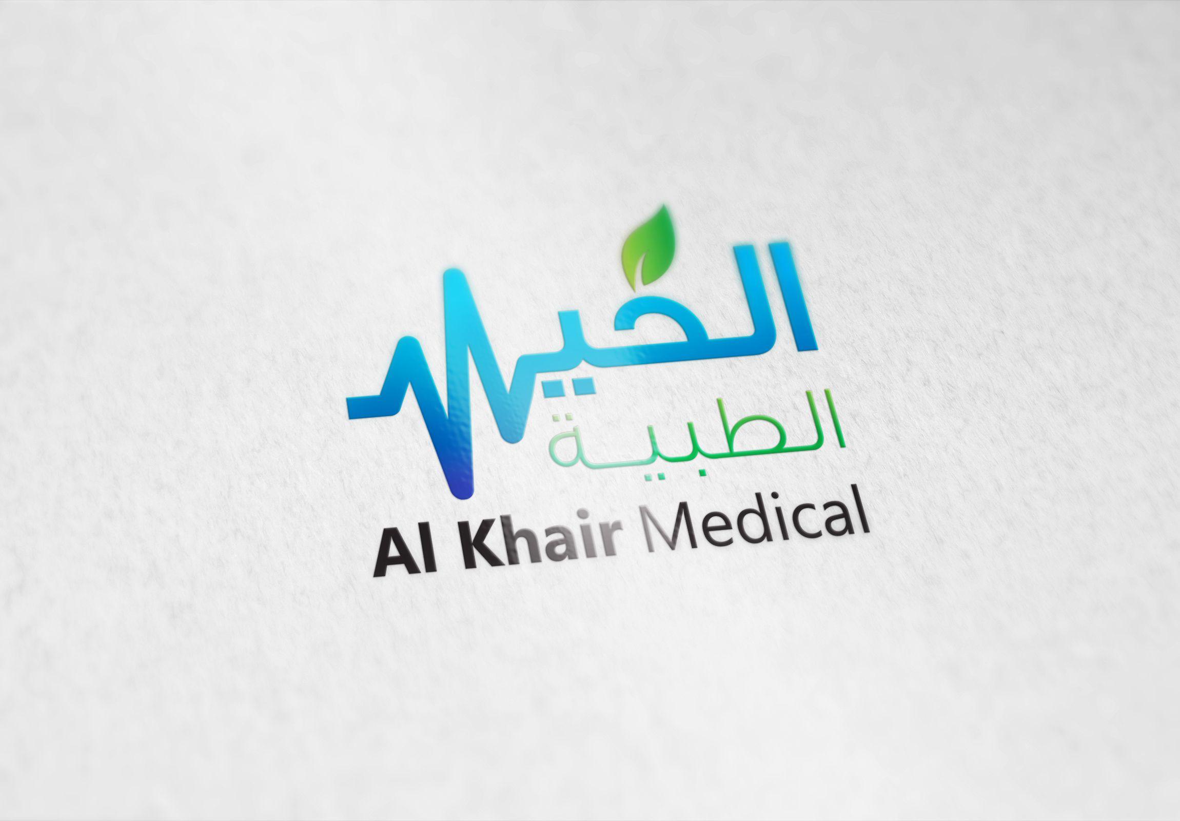 نماذج أعمالنا جرافيك تصميم مواقع الكترونية فيديوهات تسويقية Arabic Calligraphy Calligraphy Medical
