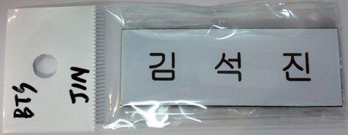 BTS 防弾少年団(バンタン) ネーム 名札(ハングル) JIN:(本名) 김석진  キム・ソクジン(白) 韓国 ap03