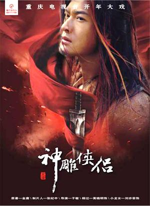 The Return of the Condor Heroes 2006 ~ | Movies Movies Movies in