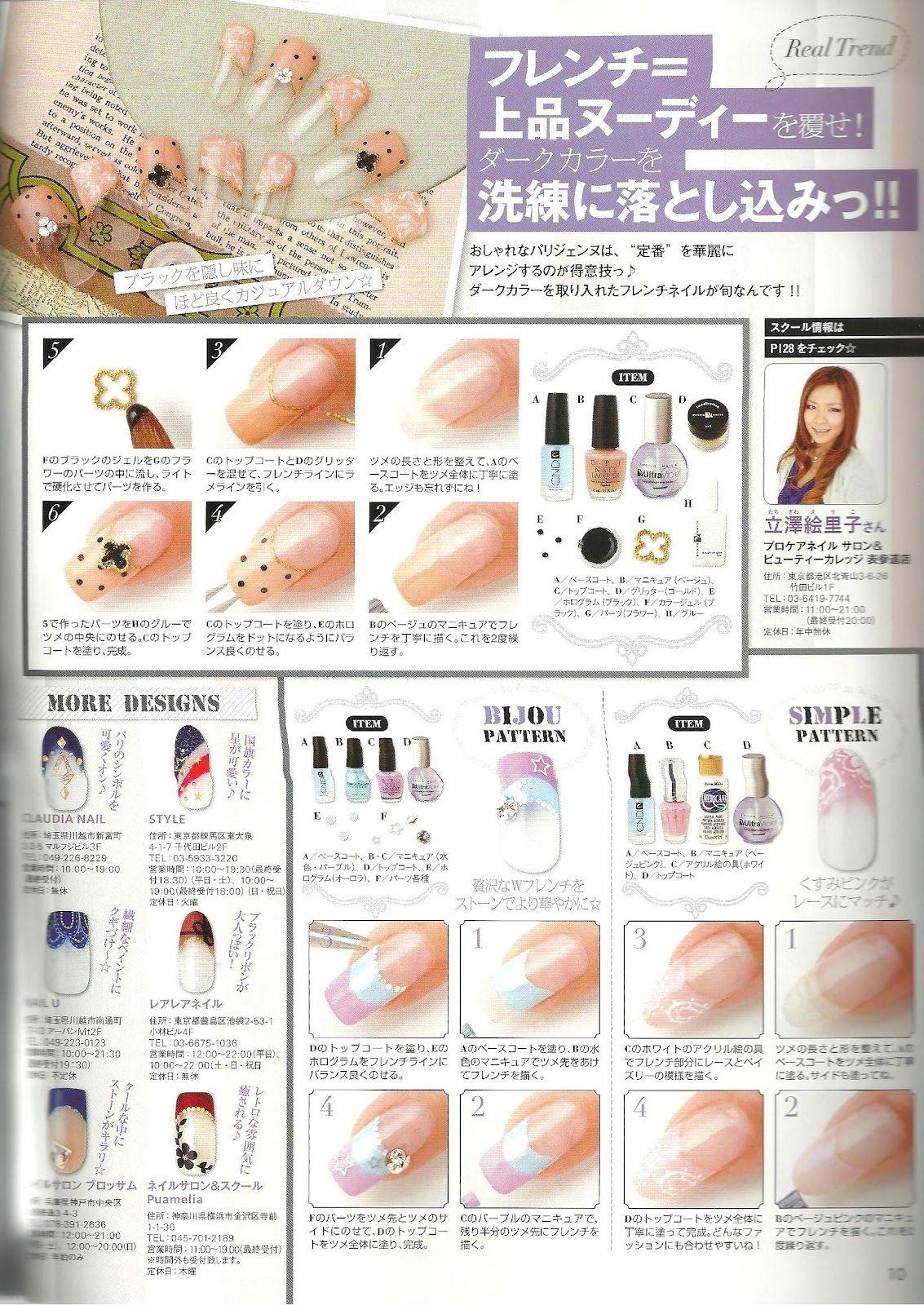 Hiiyooitscat Beauty Diaries: Magazine Scan: Japanese Nail Up (May ...