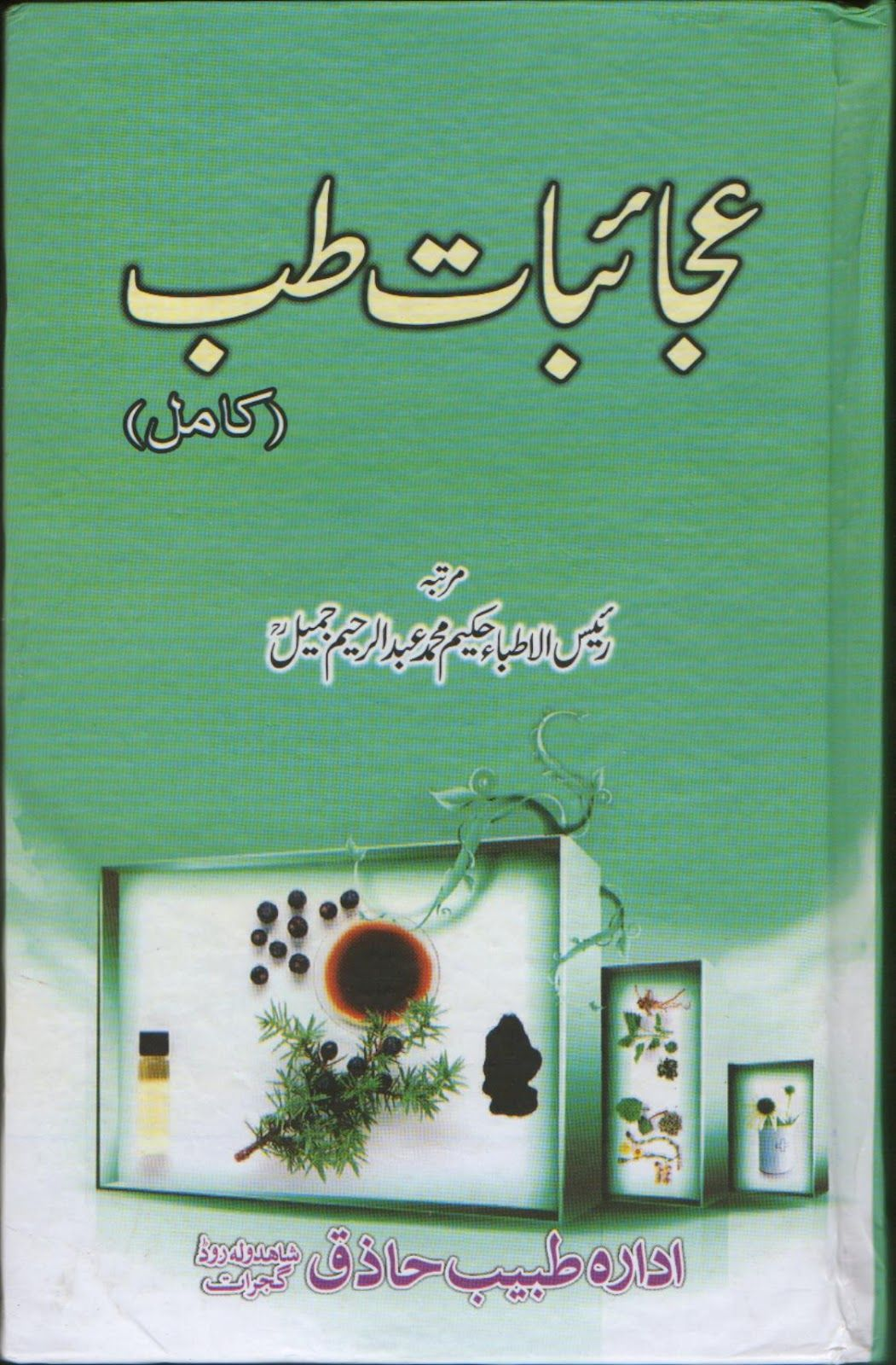 Shan e Ali Book Shop** کُتب خانہ شانِ علی** Hikmat wa