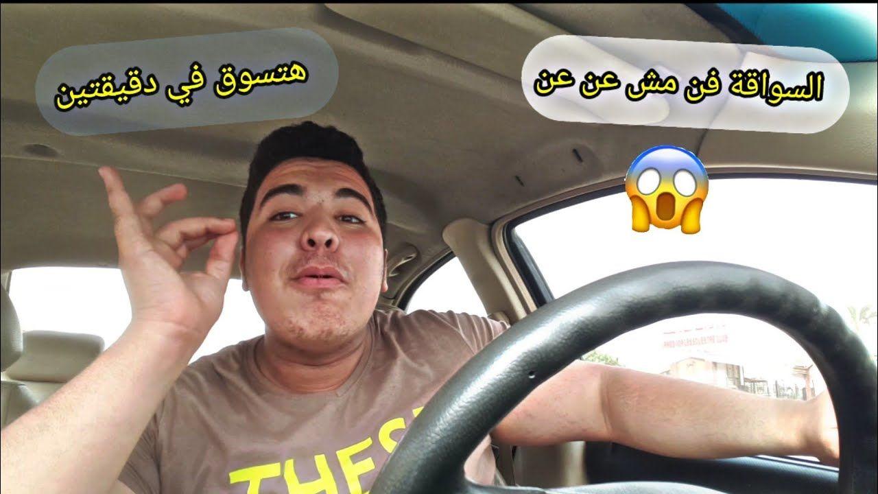 اتعلم السواقة في مصر مع اخطر سواق في العالم مهاب الشامي Funny Gif Funny Comedy