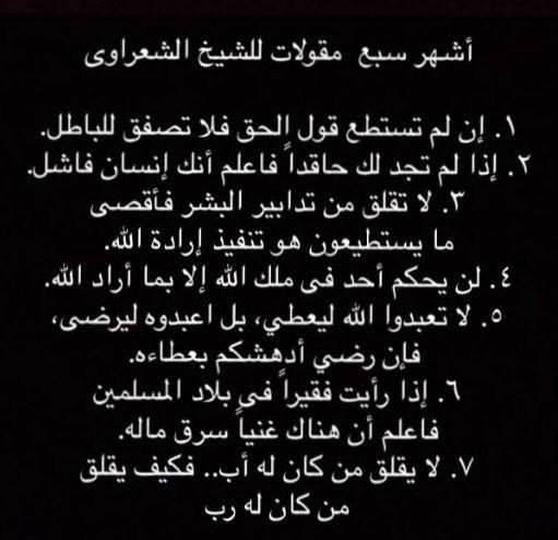 أشهر سبع مقولات للشعراوي Arabic Quotes Quotes Math