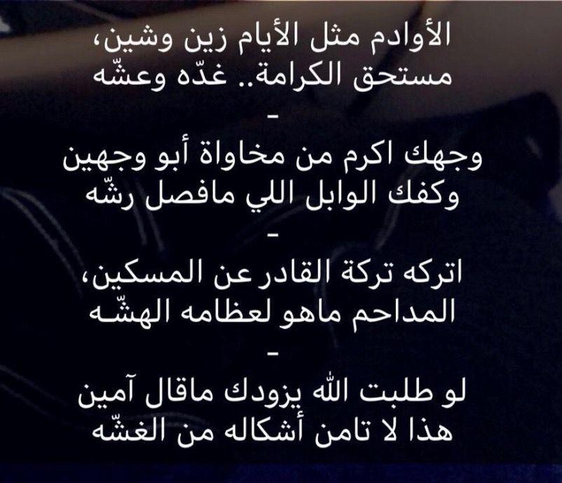 Pin By خليفه On كلمات Arabic Calligraphy Calligraphy