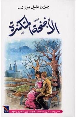 الاجنحة المتكسرة Books Arabic Books Book Names