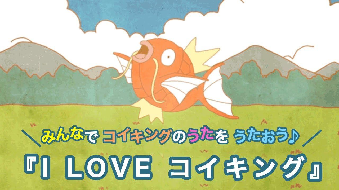 ポケモンだいすきクラブのイチオシ特集 I Love コイキングさん から コイキングの歌 I Love コイキング をお届け コイキングの魅力が詰まった楽曲だよ みんなで一緒に歌ってね 歌詞は特集 I Love コイキングさん でチェックできるよ Http Www Pokemon