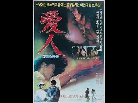장미희,신일룡,하재영,방희 - 애인(1982년)
