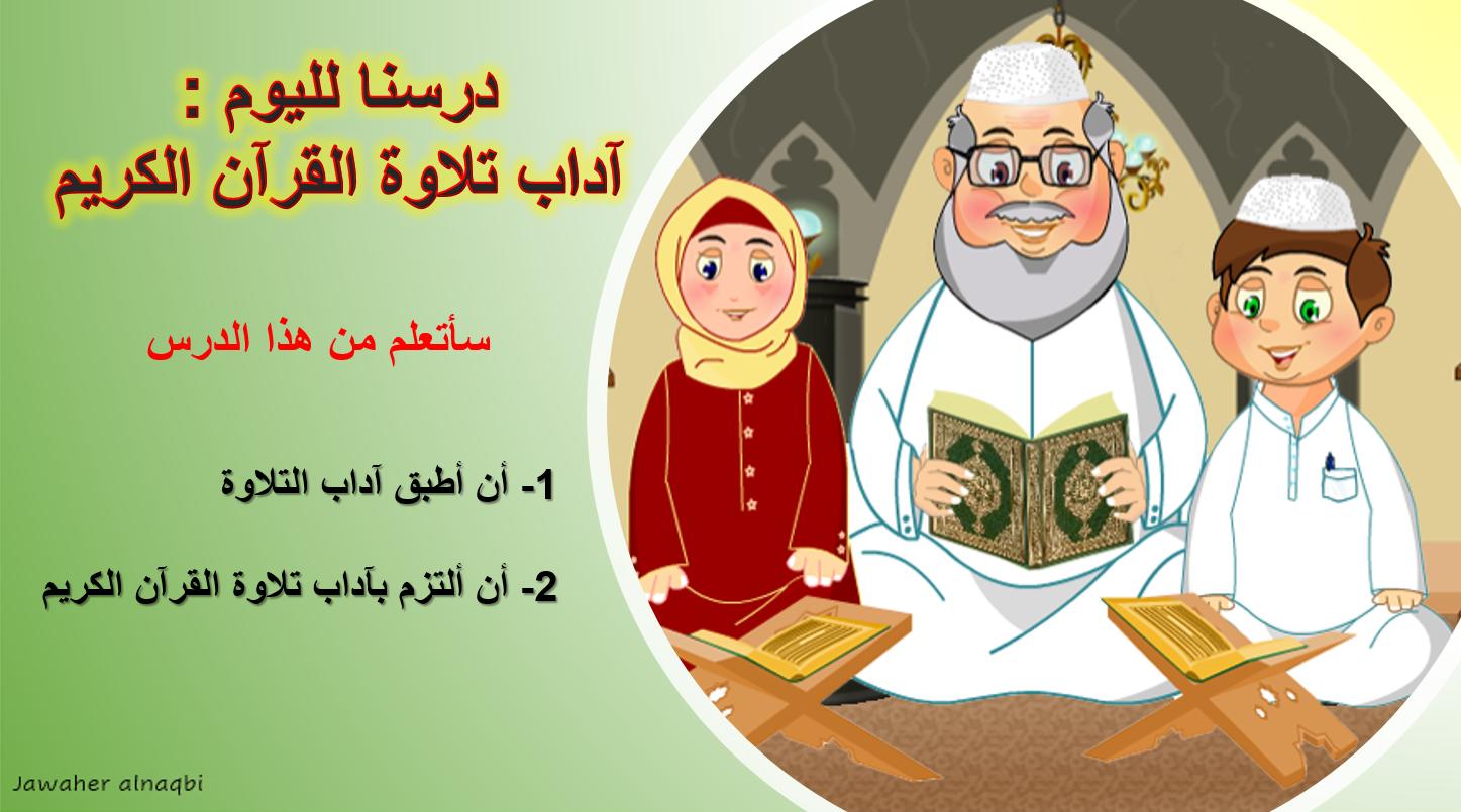 بوربوينت درس اداب تلاوة القران الكريم للصف الثالث مادة التربية الاسلامية Character Family Guy Fictional Characters