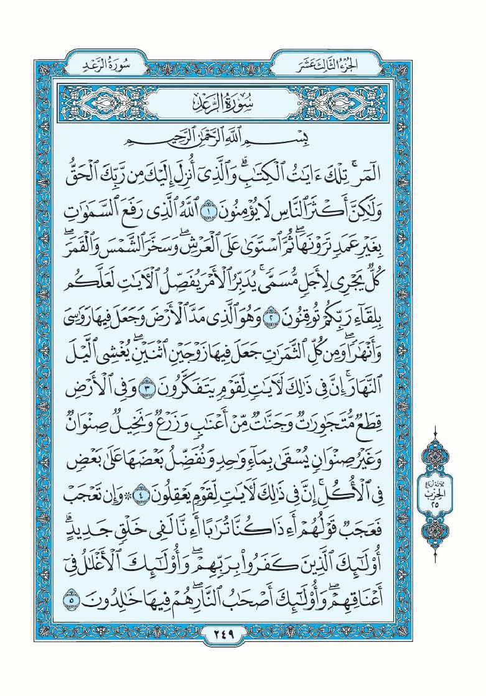موقع نور القران سورة الرعد نسخة مجمع الملك فهد لطباعة المصحف الشريف Quran Book Holy Quran Book Quran Verses