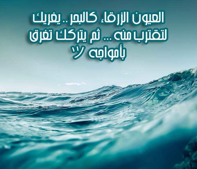 كلام العيون Waves Outdoor Water