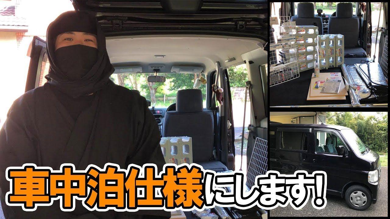 秘密基地を作る為にホンダバモスを 車中泊仕様 にしていきます Ninja車中の旅ninnin にんにん 旅 秘密