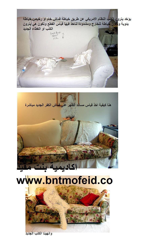 شرح مصور بالخطوات طريقة تنجيد الكنب وتجديد الكنب القديم خطوة خطوة العيد على الابواب اكاديمية بنت مفيد لتعليم الخياطة وتصميم الازياء Bed Pillows Pillows Home