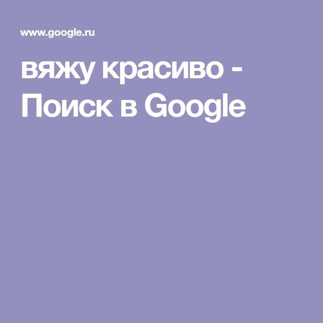 вяжу красиво - Поиск в Google