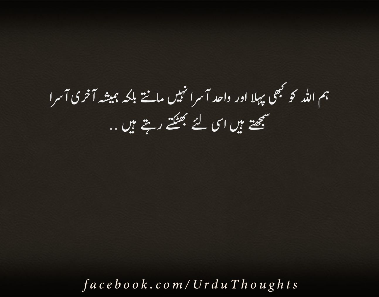 Urdu Thoughts - Urdu Alfaz - Aqwal E Zareen - Urdu Quotes  Quotes