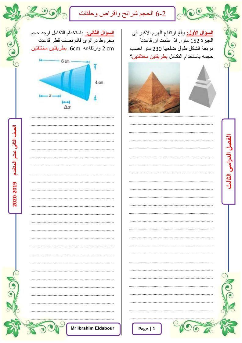 الرياضيات المتكاملة ورقة عمل الحجم شرائح وأقراص وحلقات للصف الثاني عشر Pie Chart Chart Map