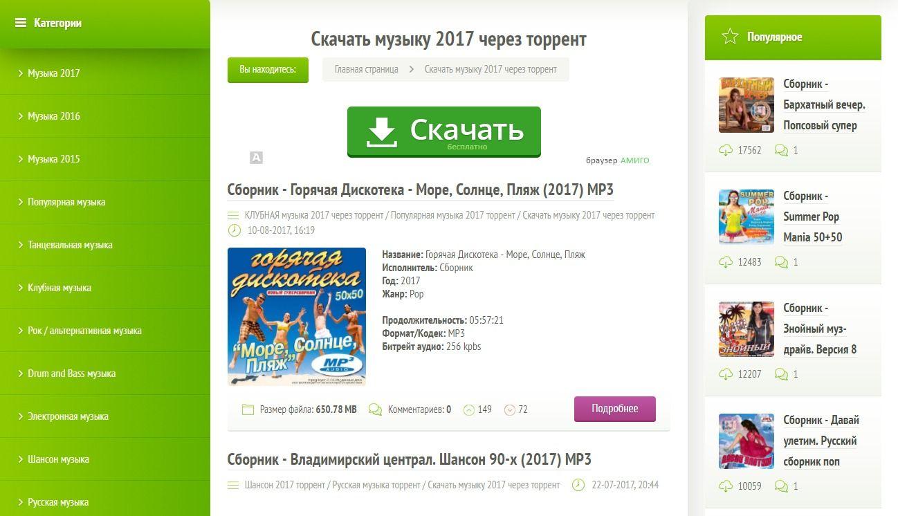 В торрент хорошем через русскую качестве спокойную скачать музыку
