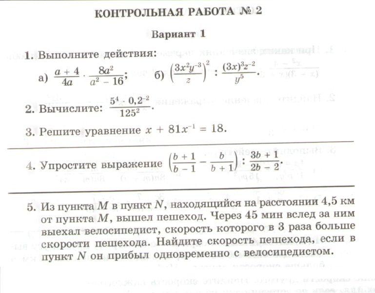 Контрольная работа по алгебре 4 8 класс 1 вариант решение