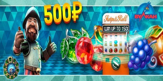 Бездепозитный бонус казино вулкан с выводом смотреть как играть на картах майнкрафт