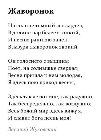голосисто запел