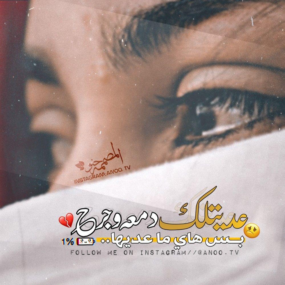 رمزيات بنات شباب حزينه فراق عشق صور دمع شعر عراقي تركي اقتباسات Instagram Follow Me Movie Posters