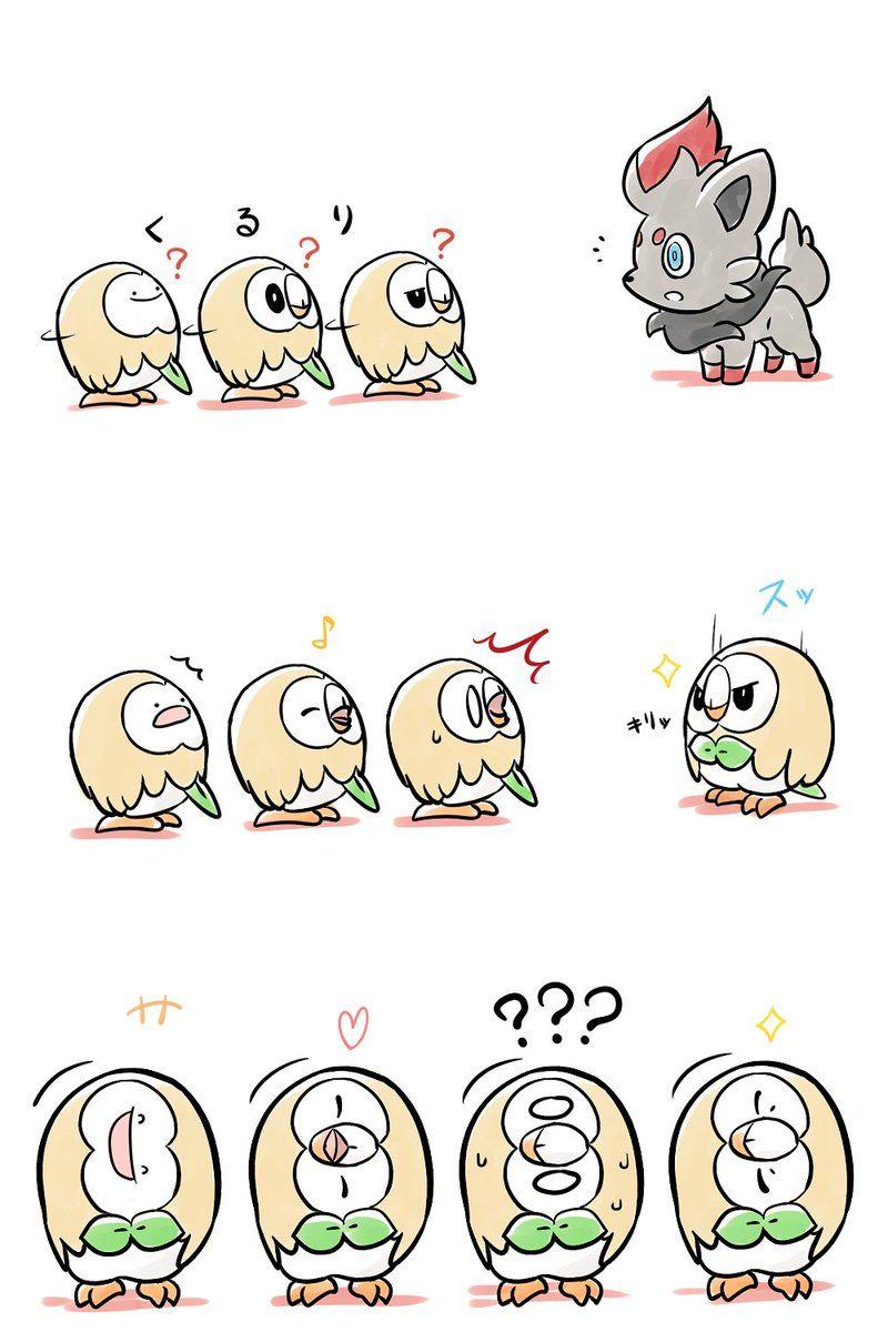 モクロー 進化