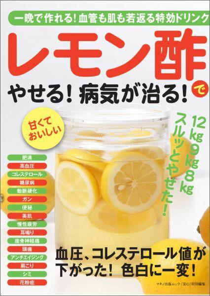 Photo of レモン酢のレシピ。村上祥子さんのおすすめ。   やまでら …
