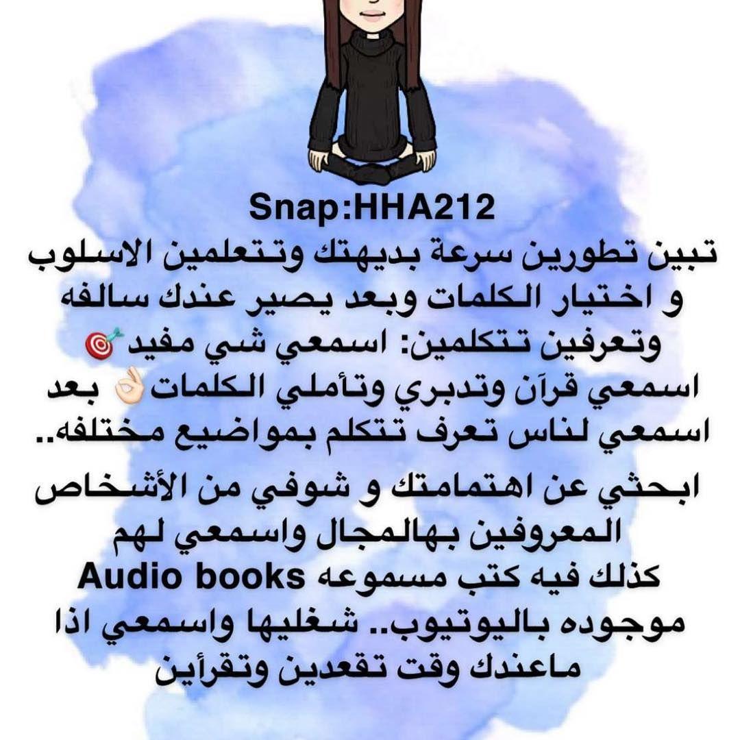 Pin By Mahawi On اتكيت تطوير الذكاء الاجتماعي Life Rules Life Books