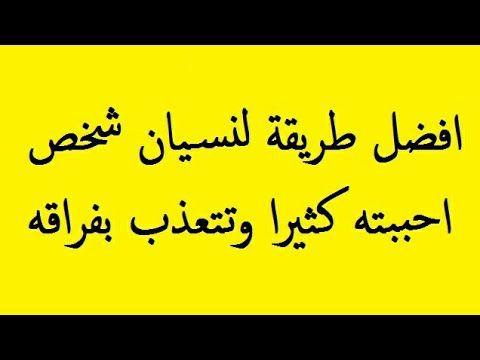 افضل طريقة لنسيان شخص احببته كثيرا وتتعدب بفراقه Youtube Beliefs Youtube Allah