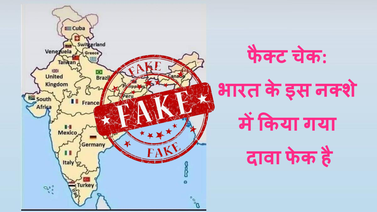 Fact Check Indian map redesigned by an US CEO in 2020