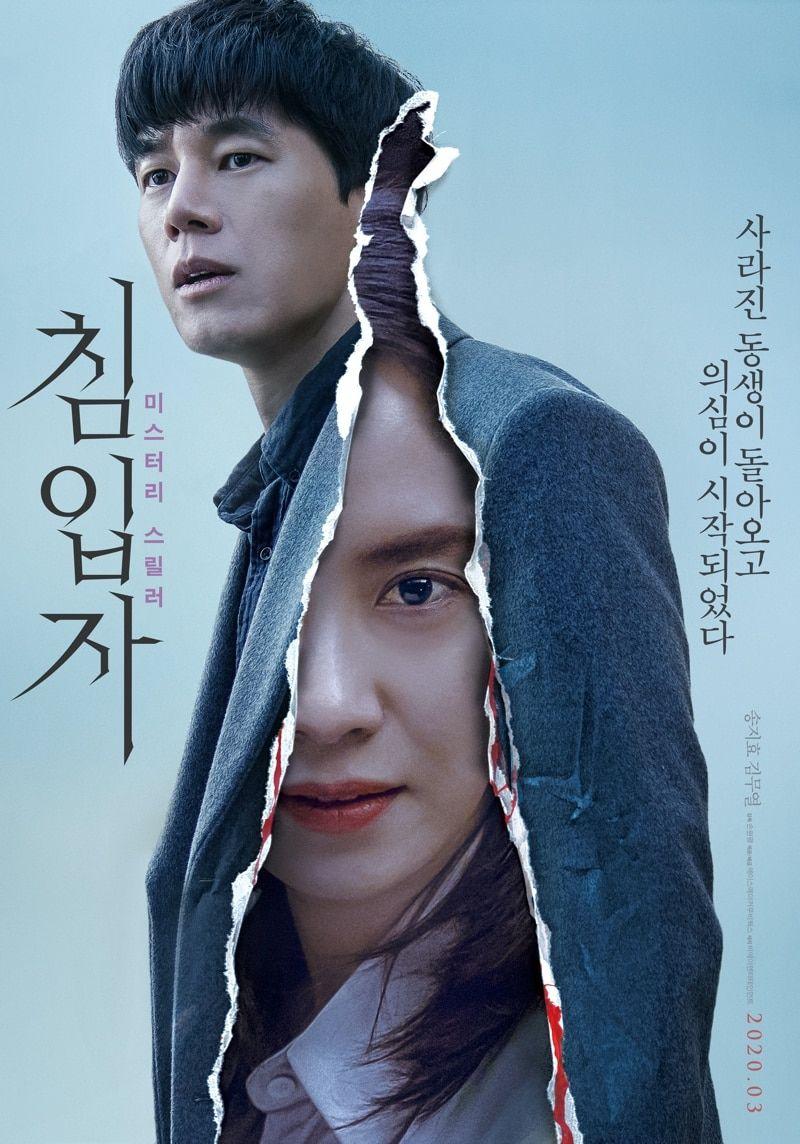 SINOPSIS Film Intruder Film korea misteri terbaru