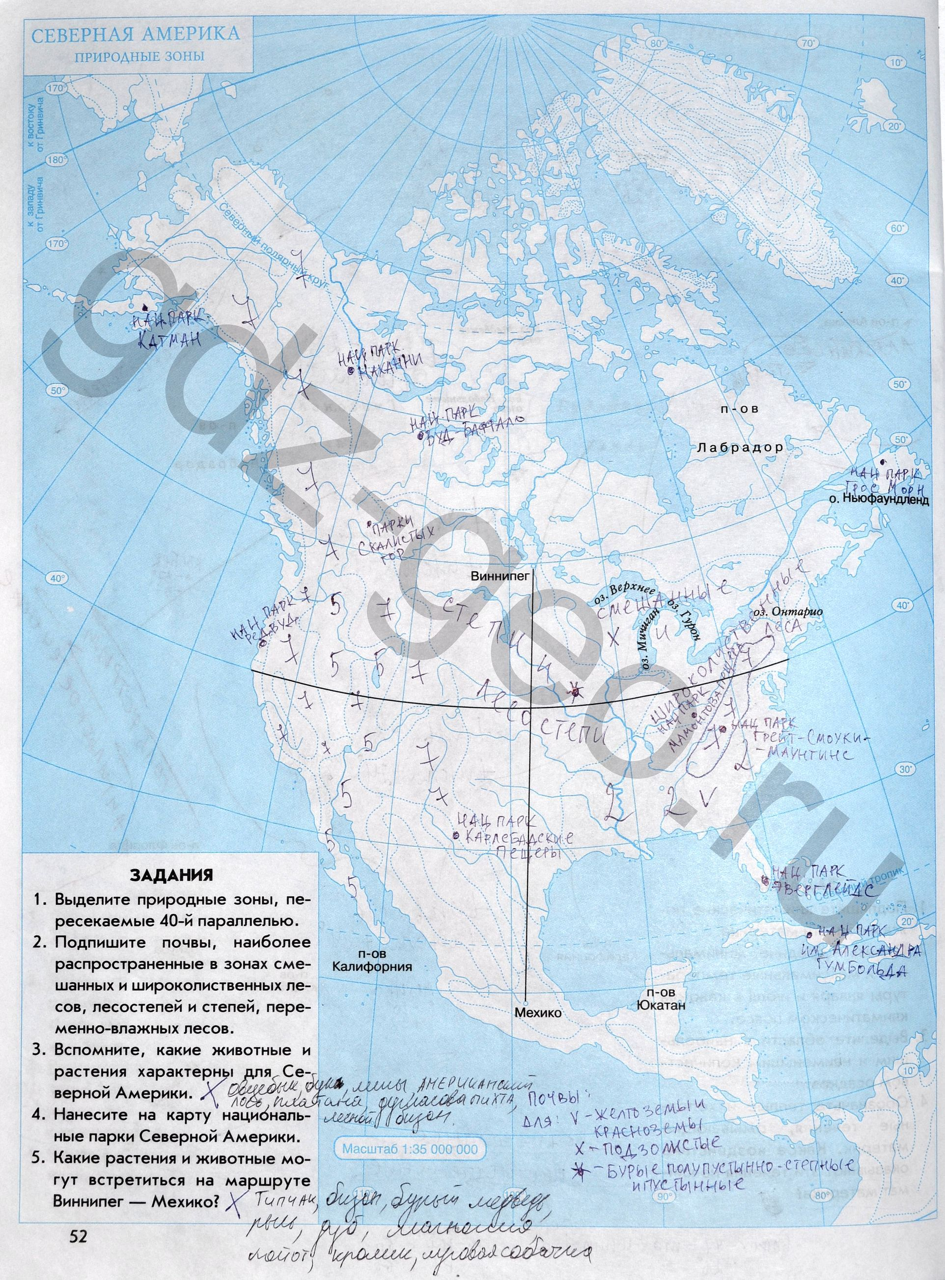 Карте контурной 8 по географии решебник класс по