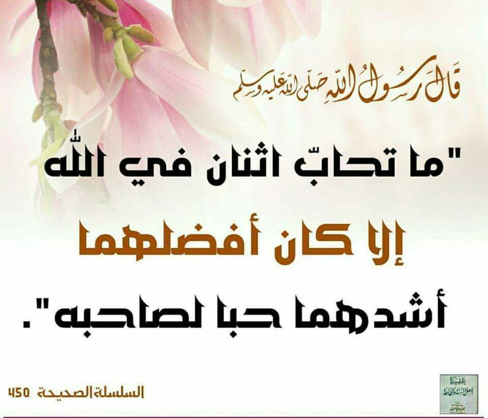 الحب فى الله Ramadan Ahadith Islam