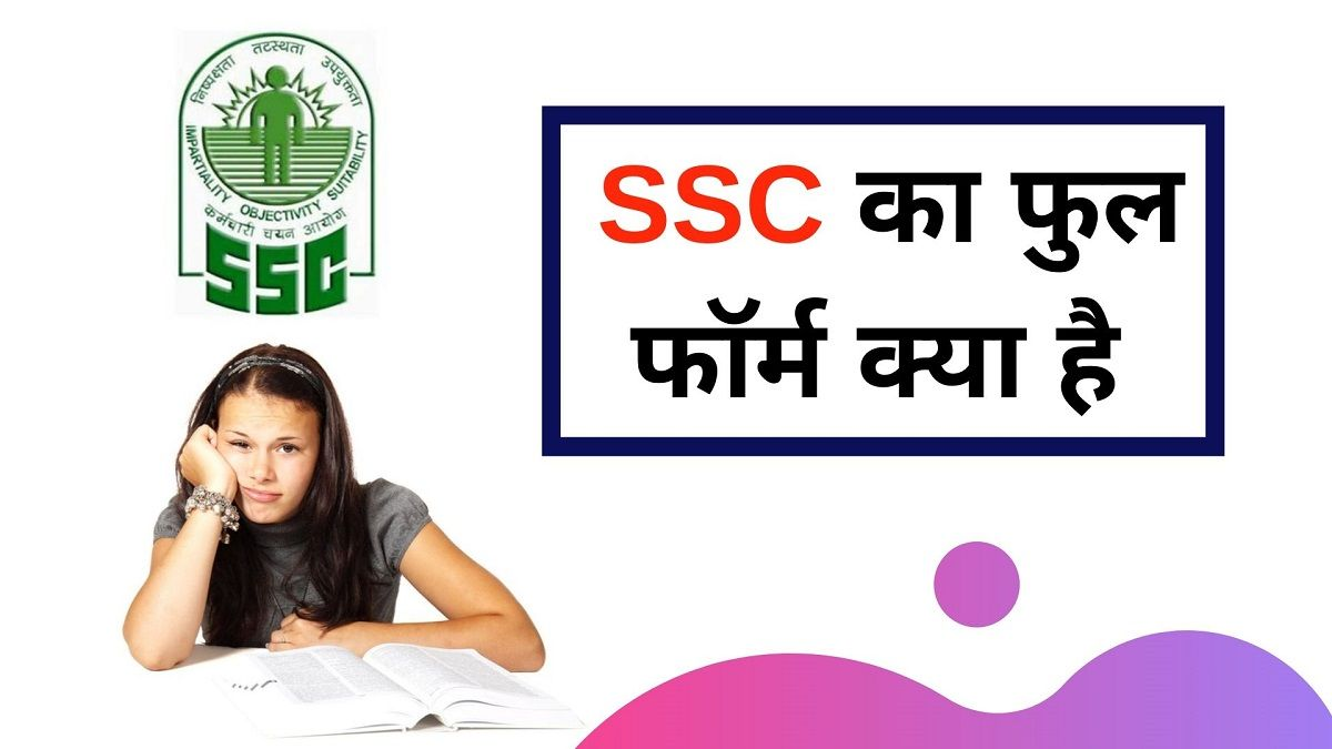 Ssc Gd Cgl Full Form क य ह त ह प र