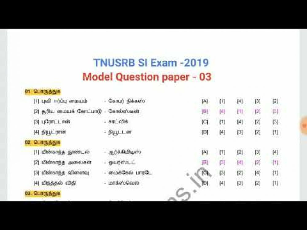 Insurance Tnusrb Si Exam Model Question Paper 03 Model