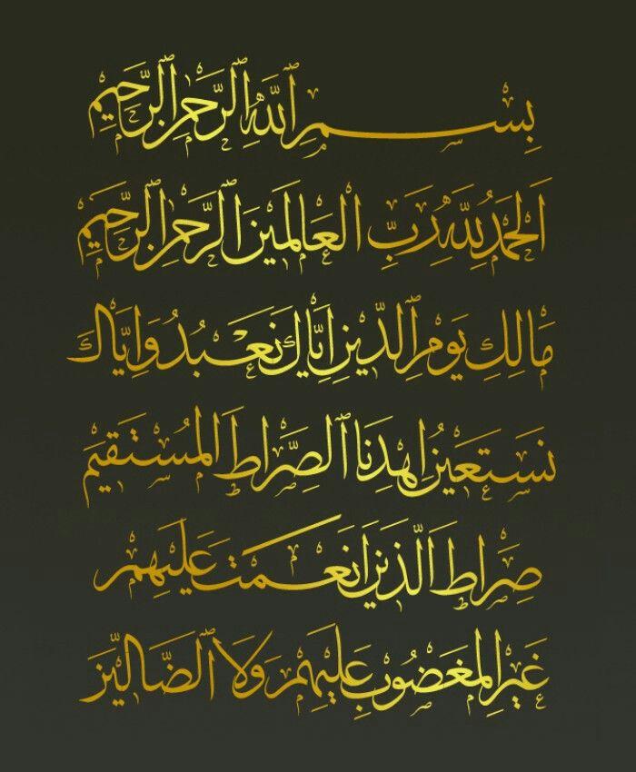 سورة الفاتحة الحمد لله رب العالمين Arabic Calligraphy Calligraphy