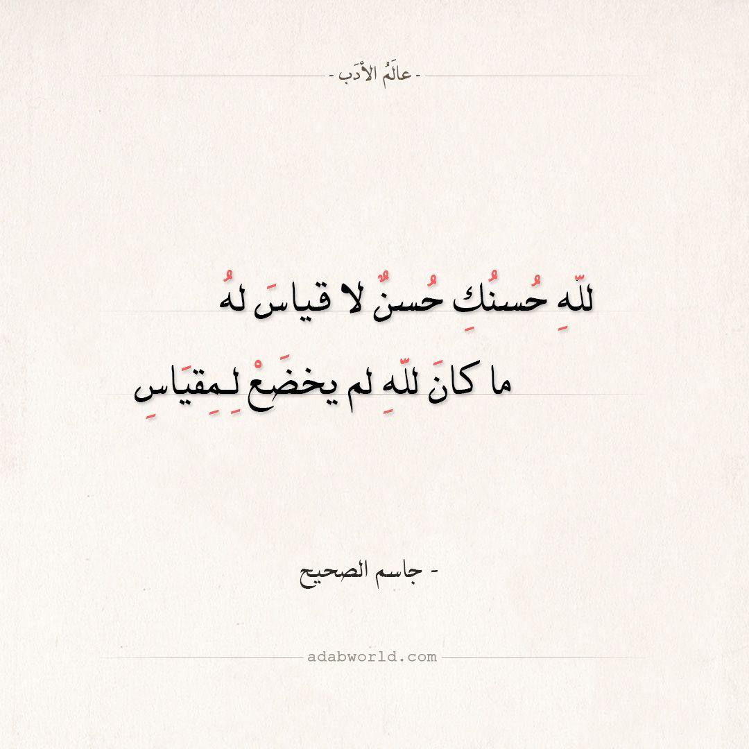 شعر عبد الغفار الأخرس فمن منصفي من غرام ظلوم عالم الأدب Quote Posters Quran Quotes Inspirational Arabic Poetry