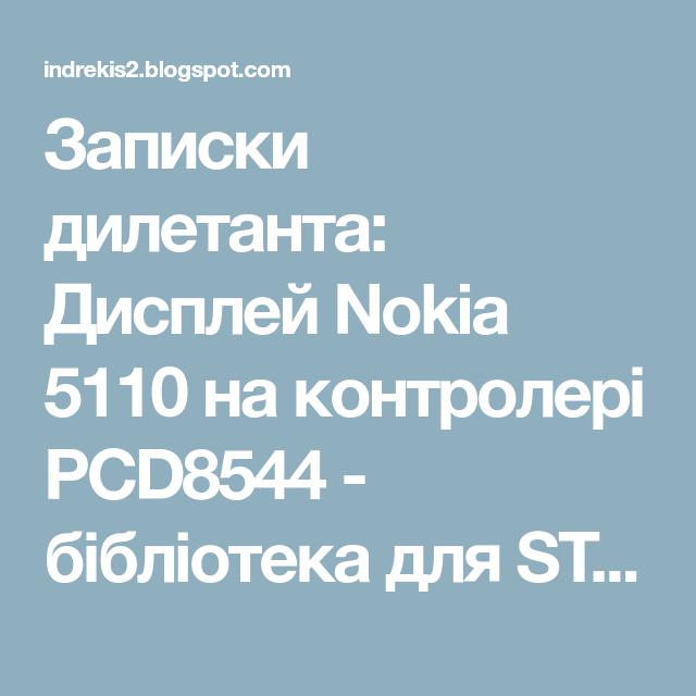 Записки дилетанта: Дисплей Nokia 5110 на контролері PCD8544