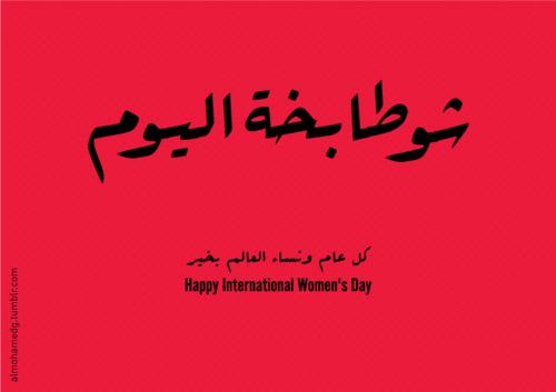 Happy Women S International Day Happy International Women S Day Funny Quotes Happy Woman Day