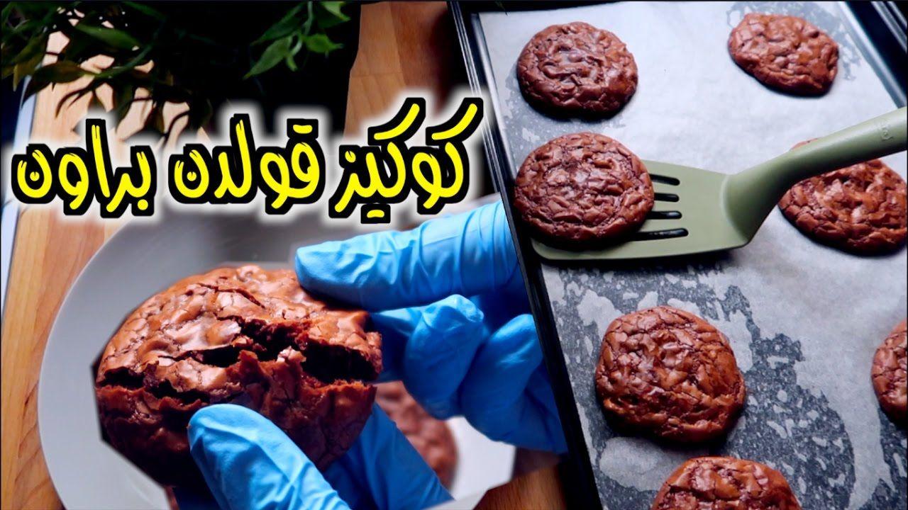 كيف تسوي كوكيز قولدن براون في دقائق Food Desserts Cookies