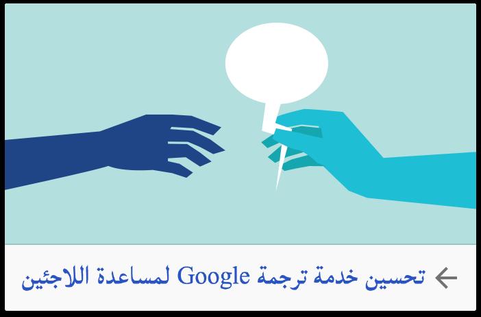 Google Translate Translation Language Google Translate