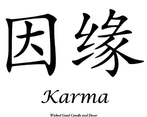 Vinyl Sign Chinese Symbol Karma By Wickedgooddecor On Etsy 899