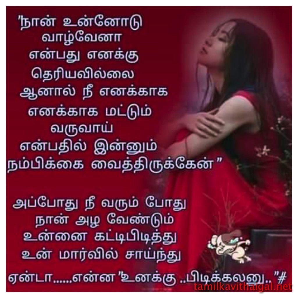 Tamil Love Kavithai Photos Kavithai With Images Kavithai Image Hd Love Kavithai Tamil Image Tamil Love Kavithai Photos Tamil Kavithai Love Love Images Hd Love