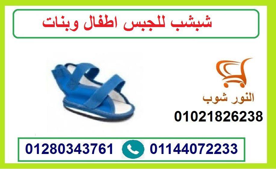 شبشب للجبس اطفال وبنات Sandals Shoes Fashion
