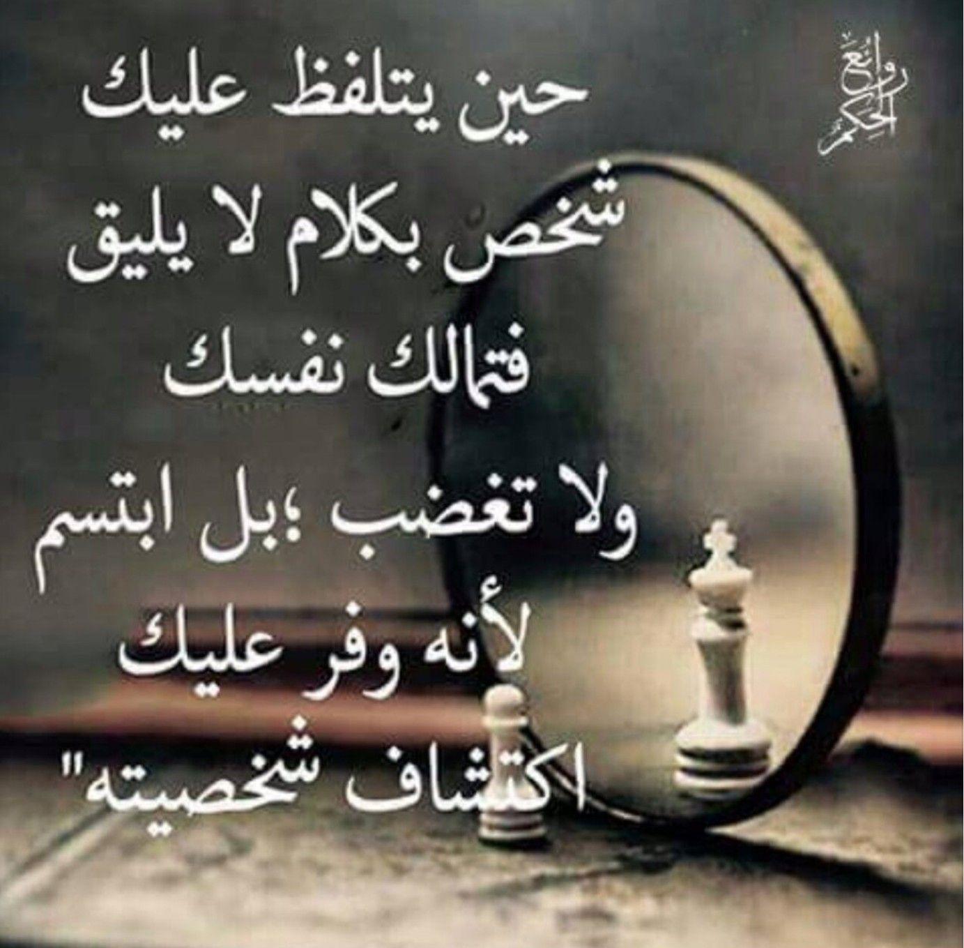 حكم رائعة Arabic Quotes Cool Words Words