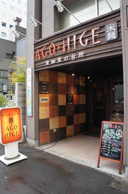 Agohige at Sapporo