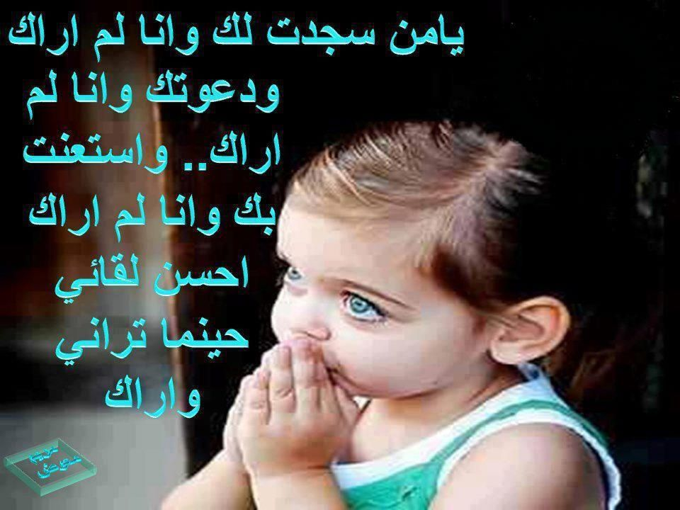 ادعية مصورة ادعية اسلامية مصورة ادعية دينية مستجابة مكتوبة بالصور Islamic Quotes Quran Quran Islamic Quotes