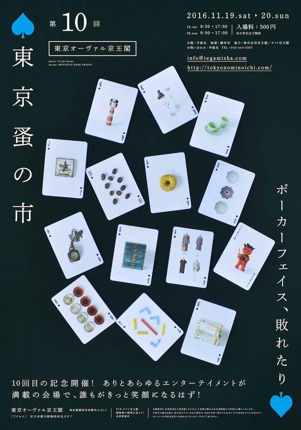「東京蚤の市 広告」の画像検索結果