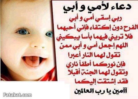 دعاء لأمي رأبي Arabic Quotes Quotes Book Cover